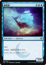 幽霊船/Ghost Ship 【日本語版】 [A25-青C]
