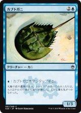 カブトガニ/Horseshoe Crab 【日本語版】 [A25-青C]《状態:NM》