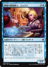 練達の変身術士、ジャリラ/Jalira, Master Polymorphist 【日本語版】 [A25-青U]