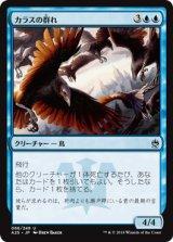 カラスの群れ/Murder of Crows 【日本語版】 [A25-青U]