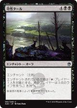 苛性タール/Caustic Tar 【日本語版】 [A25-黒U]