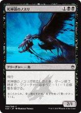 死神頭のノスリ/Death's-Head Buzzard 【日本語版】 [A25-黒C]