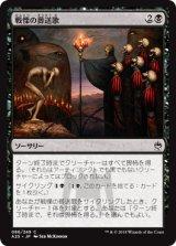 戦慄の葬送歌/Dirge of Dread 【日本語版】 [A25-黒C]