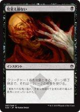見栄え損ない/Disfigure 【日本語版】 [A25-黒C]《状態:NM》