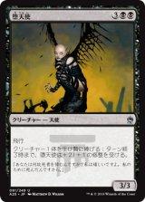 堕天使/Fallen Angel 【日本語版】 [A25-黒U]