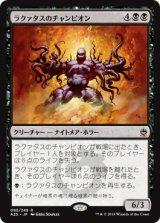 ラクァタスのチャンピオン/Laquatus's Champion 【日本語版】 [A25-黒R]