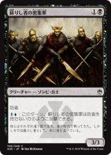 蘇りし者の密集軍/Returned Phalanx 【日本語版】 [A25-黒C]