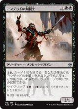 アンデッドの剣闘士/Undead Gladiator 【日本語版】 [A25-黒U]《状態:NM》