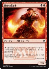真紅の魔道士/Crimson Mage 【日本語版】 [A25-赤C]