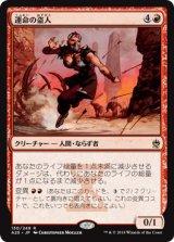 運命の盗人/Fortune Thief 【日本語版】 [A25-赤R]