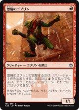 激情のゴブリン/Frenzied Goblin 【日本語版】 [A25-赤C]
