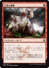 尖塔の源獣/Genju of the Spires 【日本語版】 [A25-赤U]