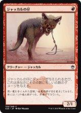 ジャッカルの仔/Jackal Pup 【日本語版】 [A25-赤C]