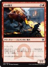 火の猟犬/Pyre Hound 【日本語版】 [A25-赤C]