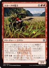 スカークの猛士/Skirk Commando 【日本語版】 [A25-赤C]
