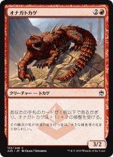 オナガトカゲ/Thresher Lizard 【日本語版】 [A25-赤C]