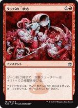 ラッパの一吹き/Trumpet Blast 【日本語版】 [A25-赤C]
