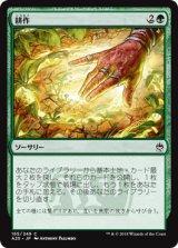 耕作/Cultivate 【日本語版】 [A25-緑C]