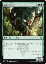 木登りカヴー/Kavu Climber 【日本語版】 [A25-緑C]