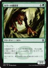 カヴーの捕食者/Kavu Predator 【日本語版】 [A25-緑U]
