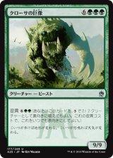 クローサの巨像/Krosan Colossus 【日本語版】 [A25-緑U]