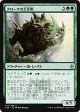 クローサの大牙獣/Krosan Tusker 【日本語版】 [A25-緑U]