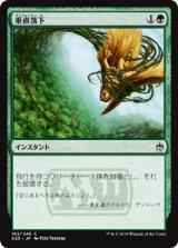 垂直落下/Plummet 【日本語版】 [A25-緑C]