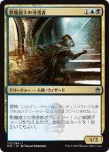影魔道士の浸透者/Shadowmage Infiltrator 【日本語版】 [A25-金U]