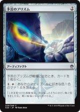 予言のプリズム/Prophetic Prism 【日本語版】 [A25-灰C]