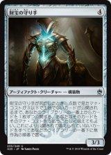 財宝の守り手/Treasure Keeper 【日本語版】 [A25-灰U]