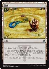 流砂/Quicksand 【日本語版】 [A25-土地U]
