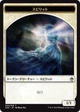 スピリット/SPIRIT No.4 【日本語版】 [A25-トークン]《状態:NM》