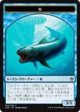 魚/FISH 【日本語版】 [A25-トークン]《状態:NM》