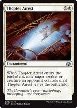 飛行機械による拘束/Thopter Arrest 【英語版】 [AER-白U]《状態:NM》
