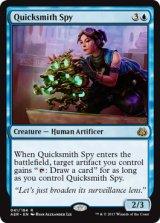 速製職人のスパイ/Quicksmith Spy 【英語版】 [AER-青R]