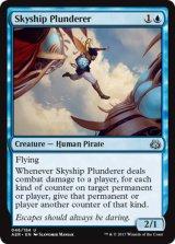 航空船の略取者/Skyship Plunderer 【英語版】 [AER-青U]《状態:NM》