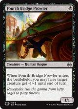 第四橋をうろつく者/Fourth Bridge Prowler 【英語版】 [AER-黒C]
