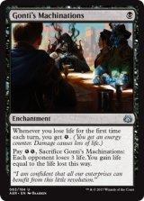 ゴンティの策謀/Gonti's Machinations 【英語版】 [AER-黒U]《状態:NM》