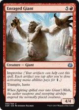 怒れる巨人/Enraged Giant 【英語版】 [AER-赤U]《状態:NM》