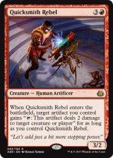 速製職人の反逆者/Quicksmith Rebel 【英語版】 [AER-赤R]
