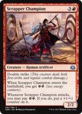 屑鉄会の勇者/Scrapper Champion 【英語版】 [AER-赤U]