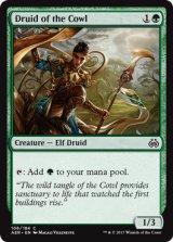 僧帽地帯のドルイド/Druid of the Cowl 【英語版】 [AER-緑C]