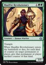 襲拳会の革命家/Maulfist Revolutionary 【英語版】 [AER-緑U]《状態:NM》