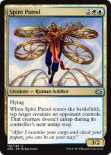 尖塔の巡回員/Spire Patrol 【英語版】 [AER-金U]