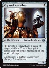 歯車組立工/Cogwork Assembler 【英語版】 [AER-灰U]