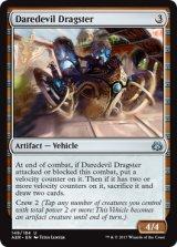 無謀者の競走車/Daredevil Dragster 【英語版】 [AER-灰U]《状態:NM》