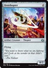 羽ばたき飛行機械/Ornithopter 【英語版】 [AER-灰U]《状態:NM》