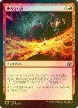 [FOIL] 飲み込む炎/Hungry Flames 【日本語版】 [AER-赤U]
