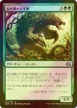 [FOIL] 起伏鱗の大牙獣/Ridgescale Tusker 【日本語版】 [AER-緑U]