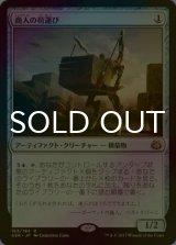[FOIL] 商人の荷運び/Merchant's Dockhand 【日本語版】 [AER-灰R]